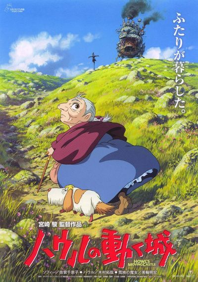 Howl's Moving Castle Japanese cover